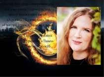 Сьюзен Коллінз - американська письменниця і сценаристка, автор книжкових сері...