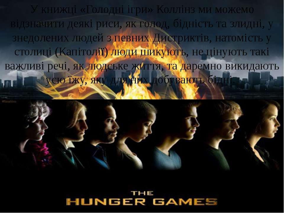 У книжці «Голодні ігри» Коллінз ми можемо відзначити деякі риси, як голод, бі...