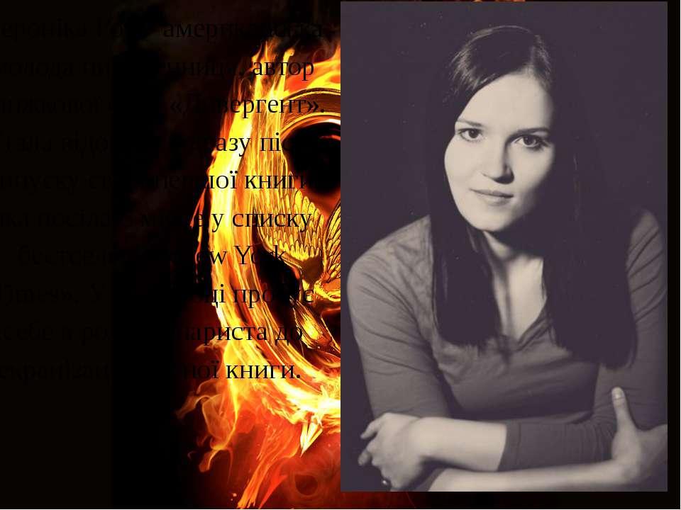 Вероніка Рот – американська молода письменниця, автор книжкової серії «Диверг...