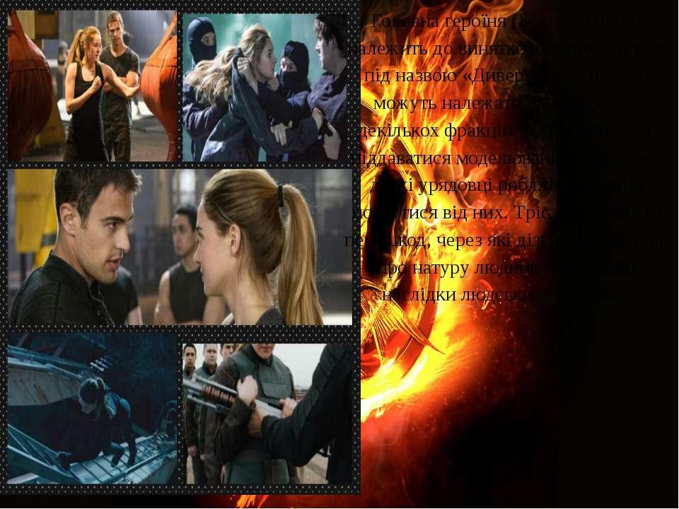 Головна героїня (Беатріс Пріор) належить до виняткового виду людей під назвою...