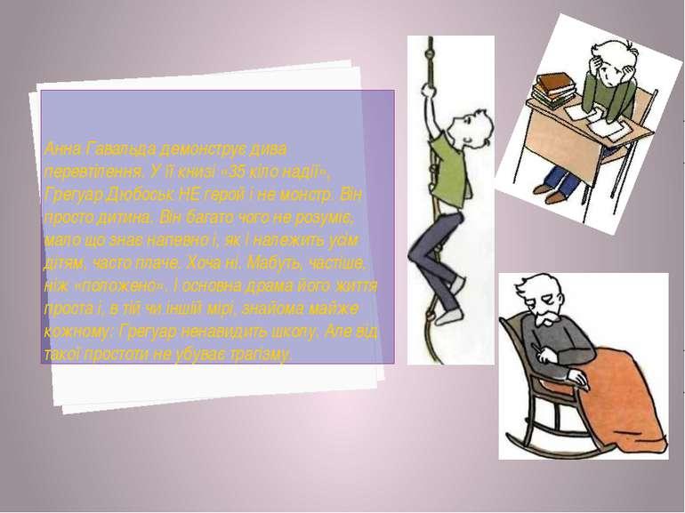 Анна Гавальда демонструє дива перевтілення. У її книзі «35 кіло надії», Грегу...