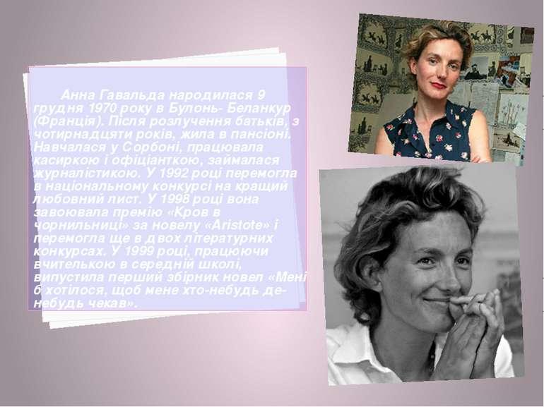Анна Гавальда народилася 9 грудня 1970 року в Булонь- Беланкур (Франція). Піс...