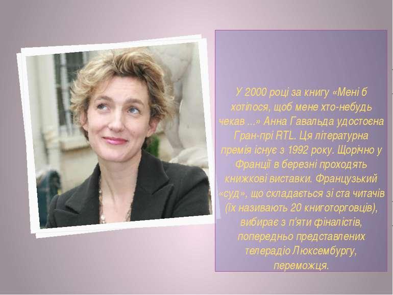 У 2000 році за книгу «Мені б хотілося, щоб мене хто-небудь чекав ...» Анна Га...