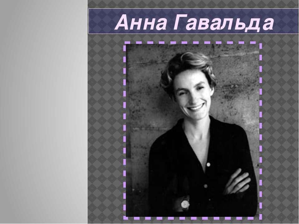 Анна Гавальда