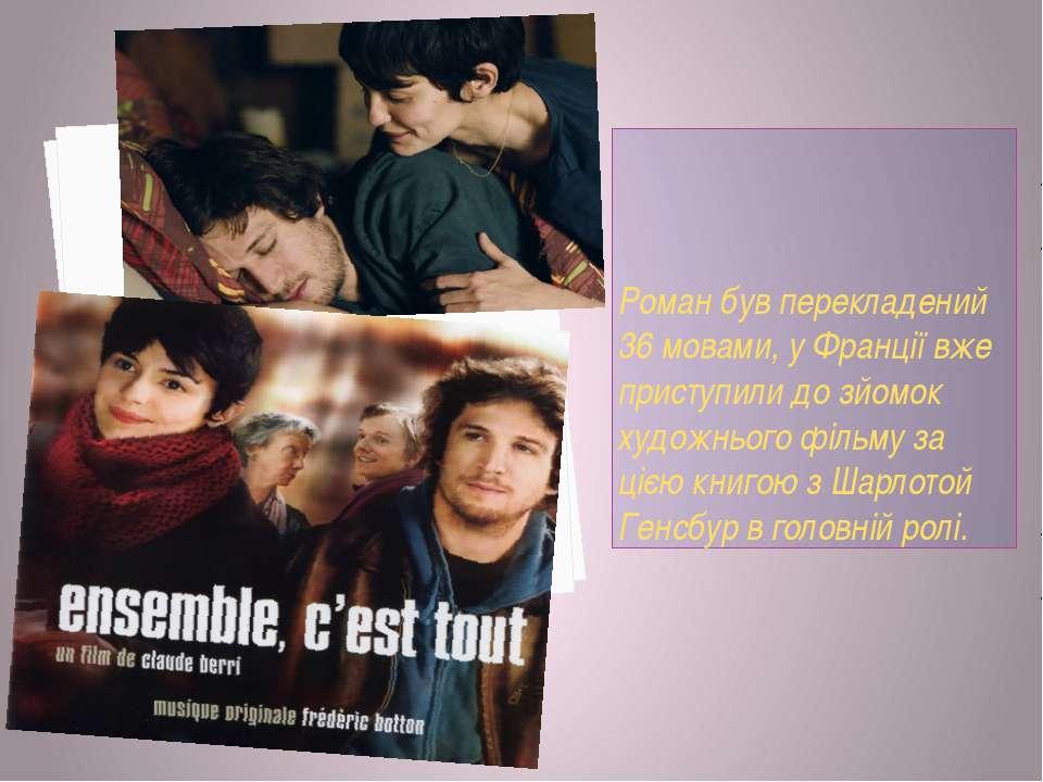 Роман був перекладений 36 мовами, у Франції вже приступили до зйомок художньо...