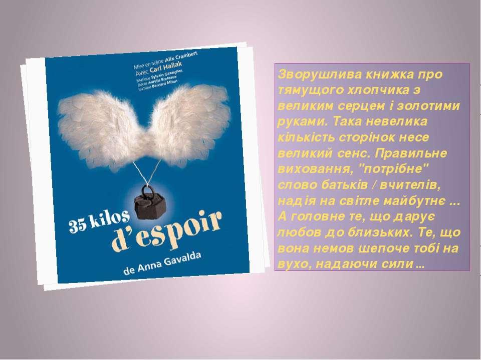 Зворушлива книжка про тямущого хлопчика з великим серцем і золотими руками. Т...