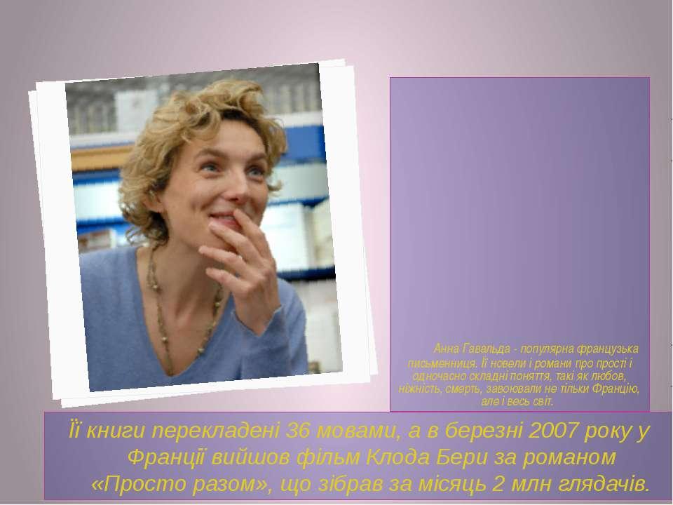 Анна Гавальда - популярна французька письменниця. Її новели і романи про прос...