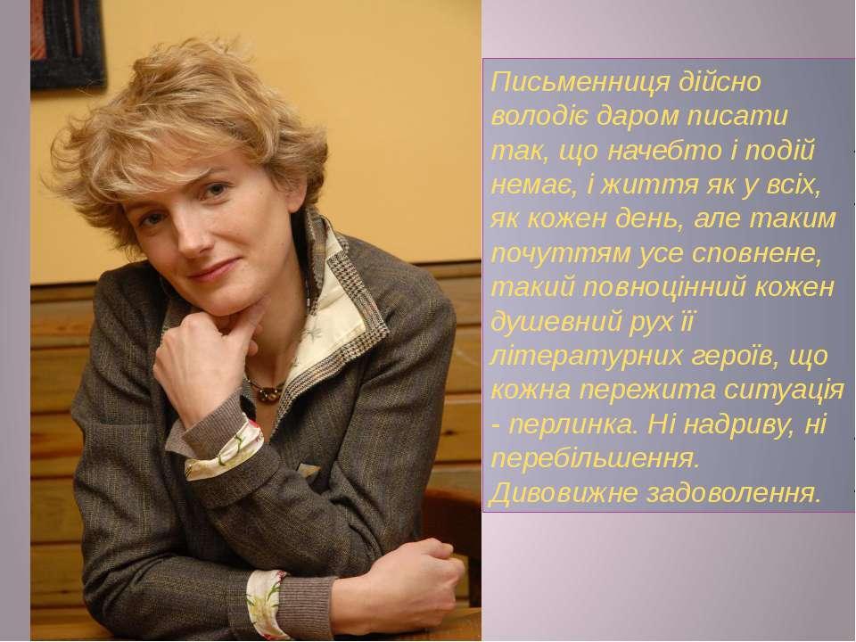 Письменниця дійсно володіє даром писати так, що начебто і подій немає, і житт...
