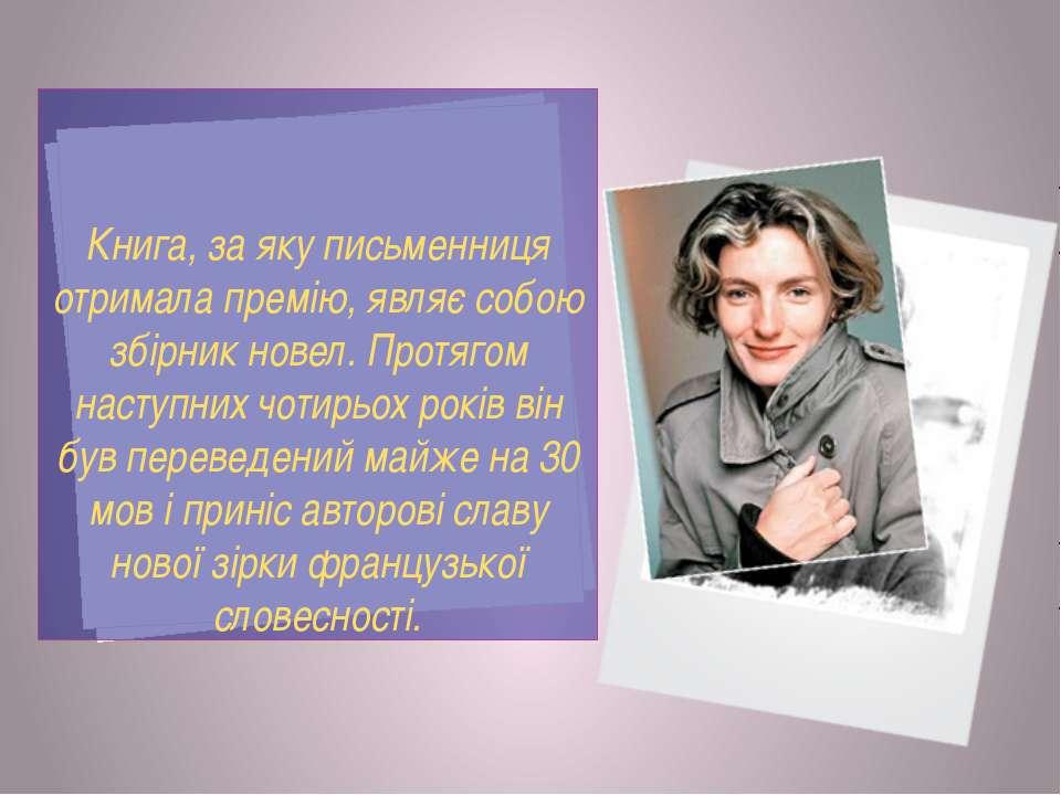 Книга, за яку письменниця отримала премію, являє собою збірник новел. Протяго...