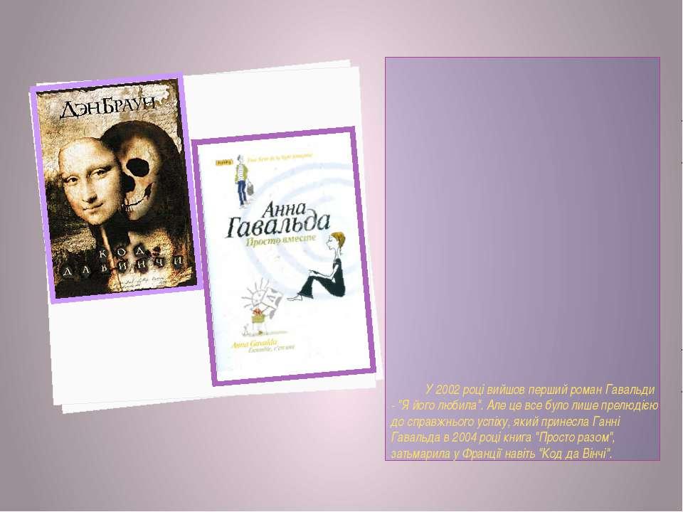"""У 2002 році вийшов перший роман Гавальди - """"Я його любила"""". Але це все було л..."""