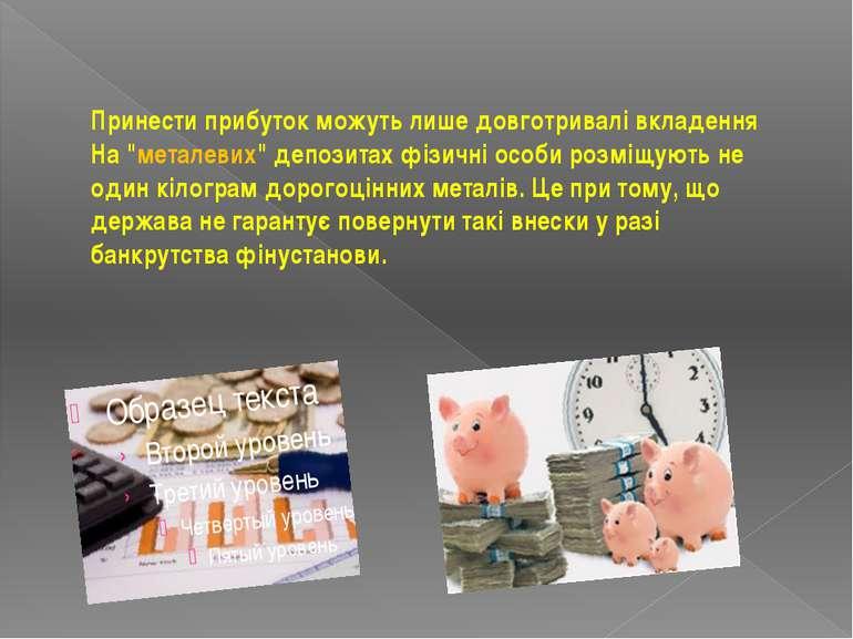 """Принести прибуток можуть лише довготривалі вкладення На """"металевих"""" депозитах..."""