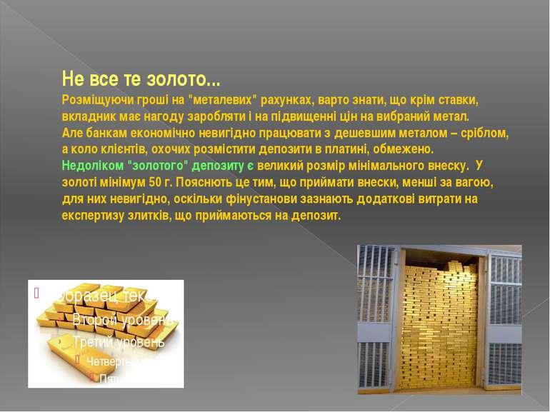 """Не все те золото... Розміщуючи гроші на """"металевих"""" рахунках, варто знати, що..."""