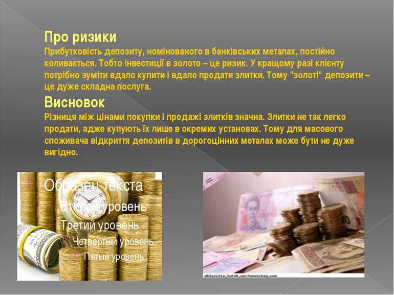 Про ризики Прибутковість депозиту, номінованого в банківських металах, постій...