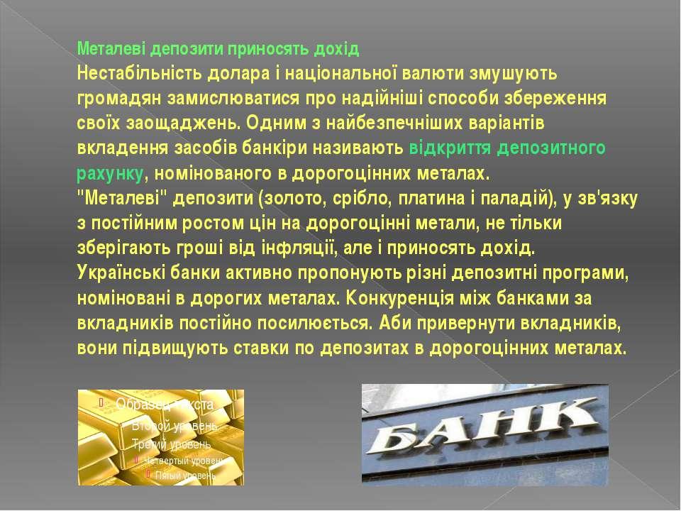 Металеві депозити приносять дохід Нестабільність долара і національної валюти...