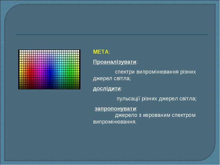 МЕТА: Проаналізувати: спектри випромінювання різних джерел світла; дослідити:...