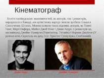 Кінематограф Безліч голлівудських знаменитостей, як акторів, так і режисерів,...
