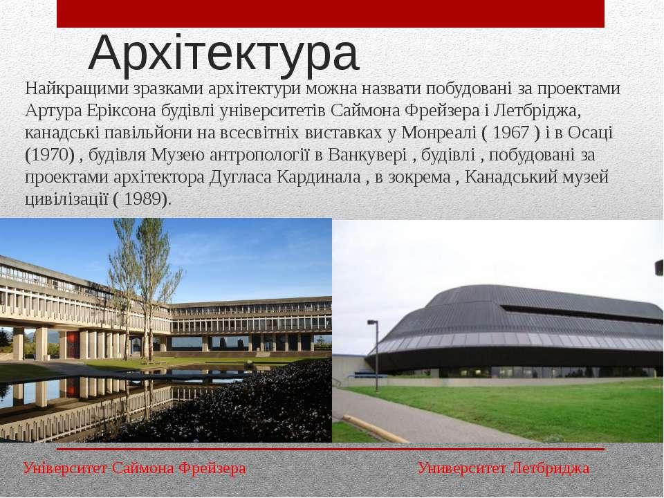 Архітектура Найкращими зразками архітектури можна назвати побудовані за проек...