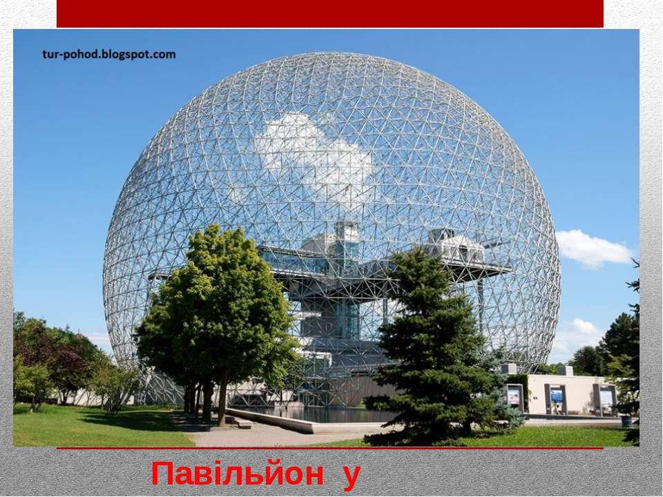 Пaвільйон у Монреалі