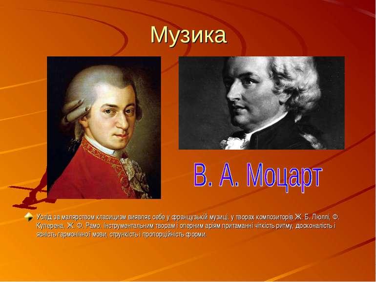 Музика Услід за малярством класицизм виявляє себе у французькій музиці, у тво...