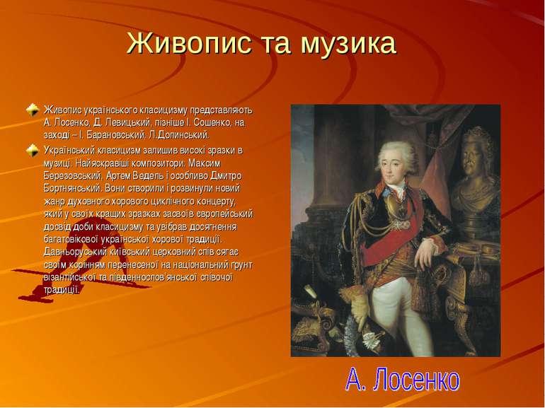 Живопис та музика Живопис українського класицизму представляють А. Лосенко, Д...