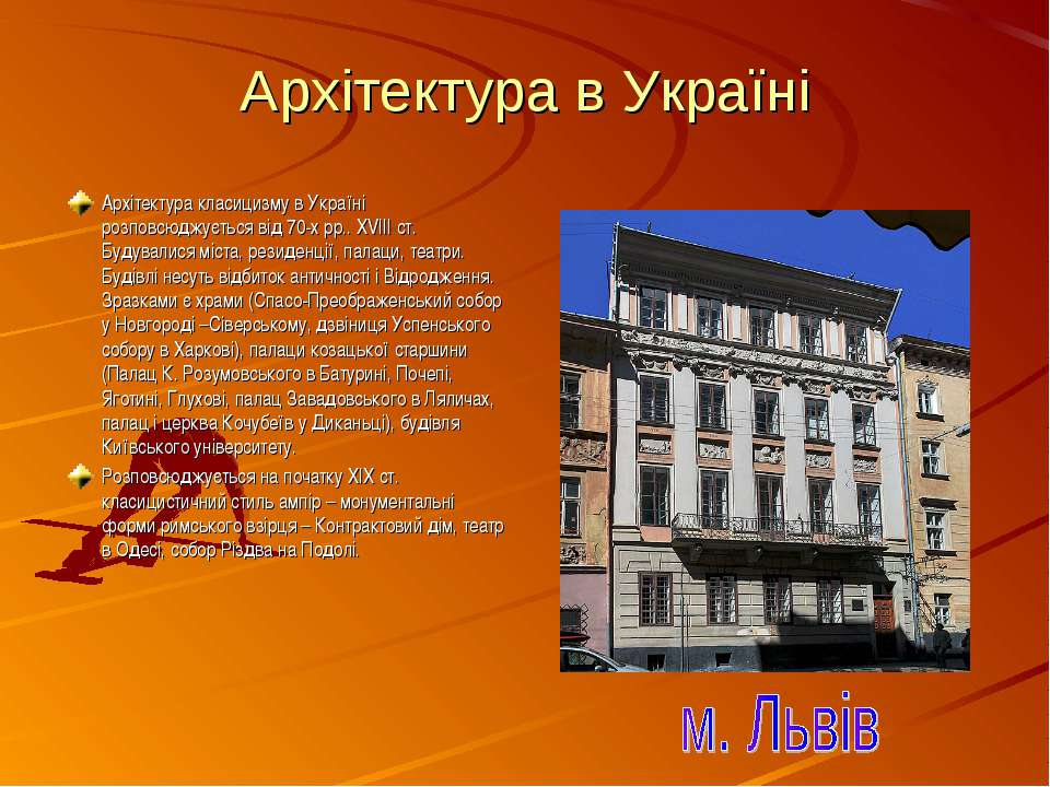 Архітектура в Україні Архітектура класицизму в Україні розповсюджується від 7...