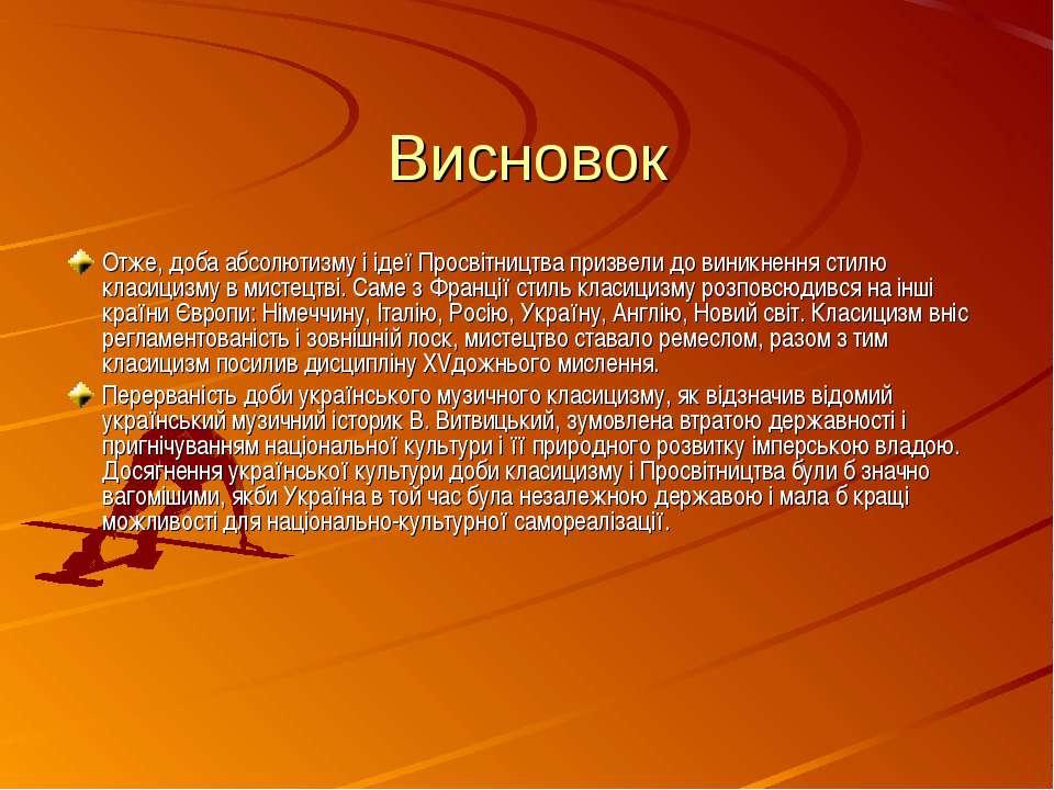 Висновок Отже, доба абсолютизму і ідеї Просвітництва призвели до виникнення с...