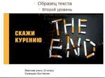 Виконав учень 10 класу Єрмошкін Костянтин