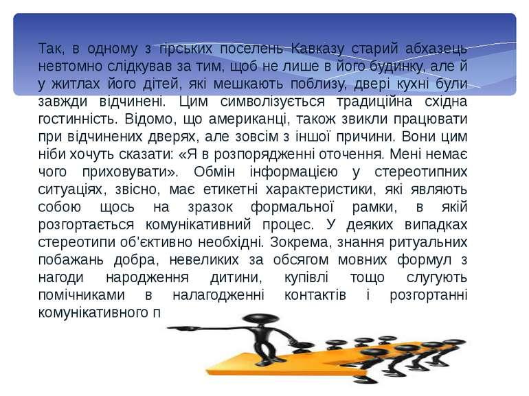 Так, в одному з гірських поселень Кавказу старий абхазець невтомно слідкував ...