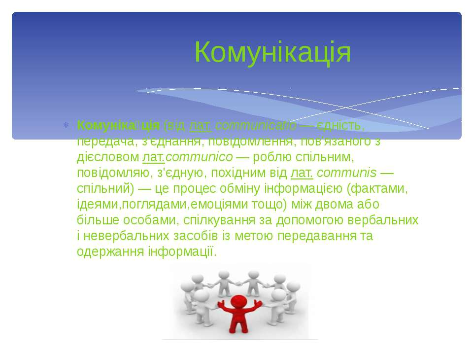 Комуніка ція(відлат.communicatio— єдність, передача, з'єднання, повідомле...