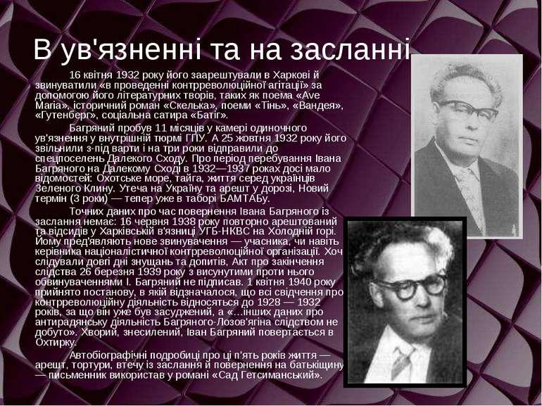 В ув'язненні та на засланні 16 квітня 1932 року його заарештували в Харкові й...