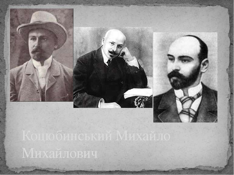 и Коцюбинський Михайло Михайлович