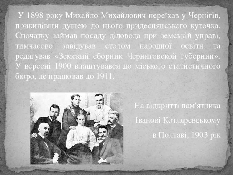 У 1898 року Михайло Михайлович переїхав у Чернігів, прикипівши душею до цього...