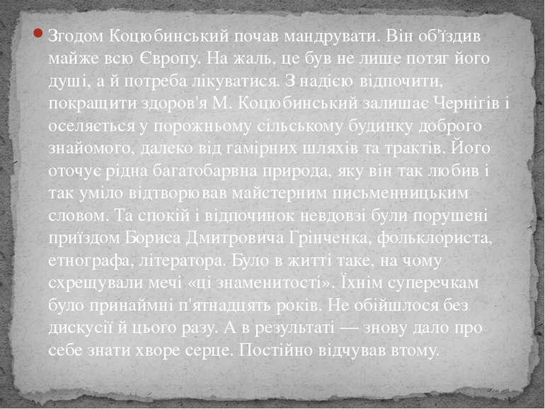 Згодом Коцюбинський почав мандрувати. Він об'їздив майже всю Європу. На жаль,...