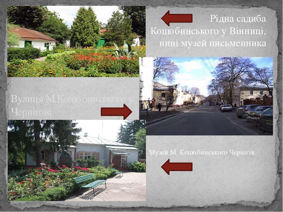Рідна садиба Коцюбинського у Вінниці, нині музей письменника Вулиця М.Коцюбин...