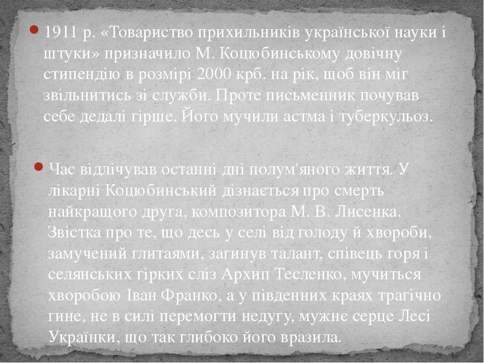 1911 р. «Товариство прихильників української науки і штуки» призначило М. Коц...