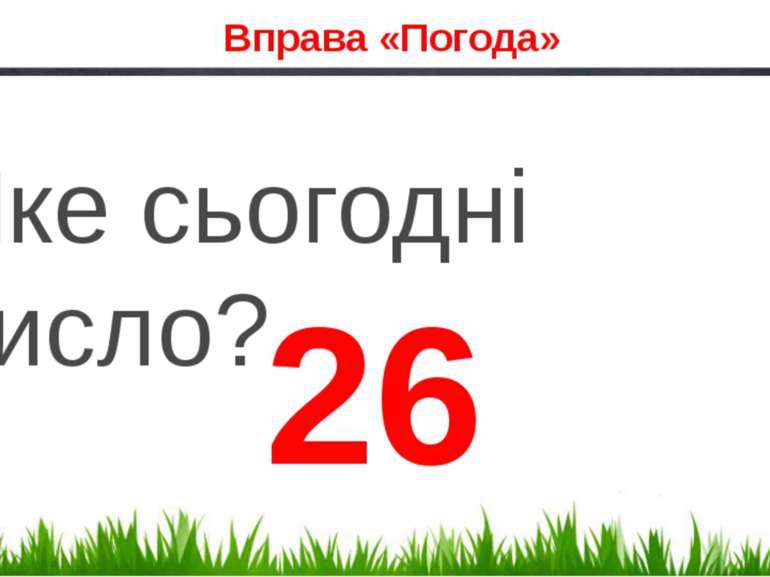 Вправа «Погода» Яке сьогодні число? 26