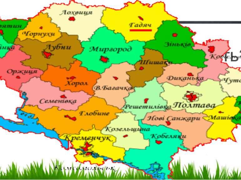 Пригадай Як називається наша область?