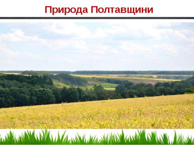 Природа Полтавщини