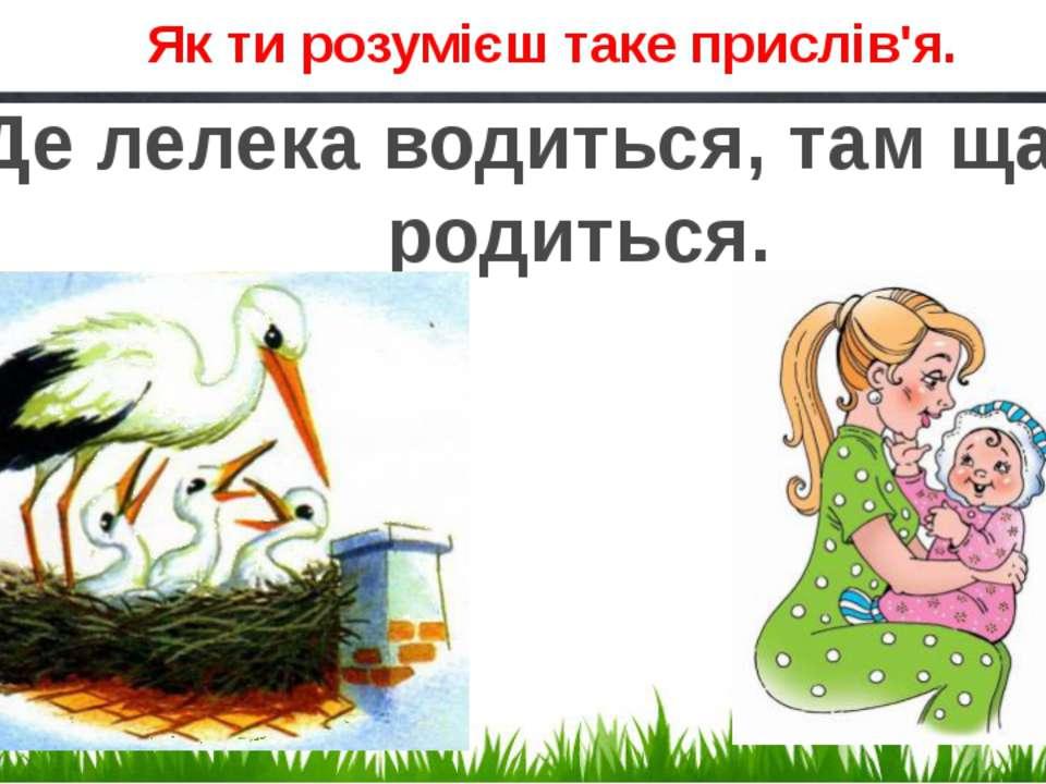Як ти розумієш таке прислів'я. Де лелека водиться, там щастя родиться.