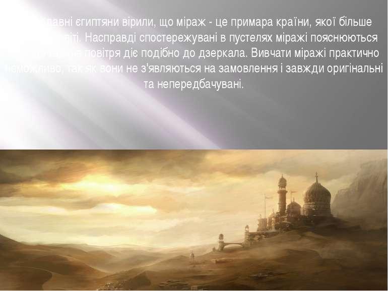 Стародавні єгиптяни вірили, що міраж - це примара країни, якої більше немає н...