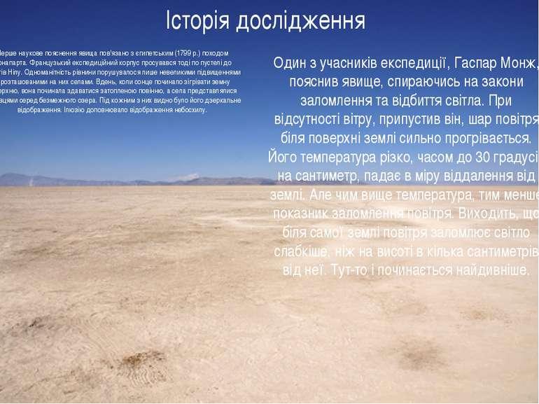 Історія дослідження Перше наукове пояснення явища пов'язано з єгипетським (17...