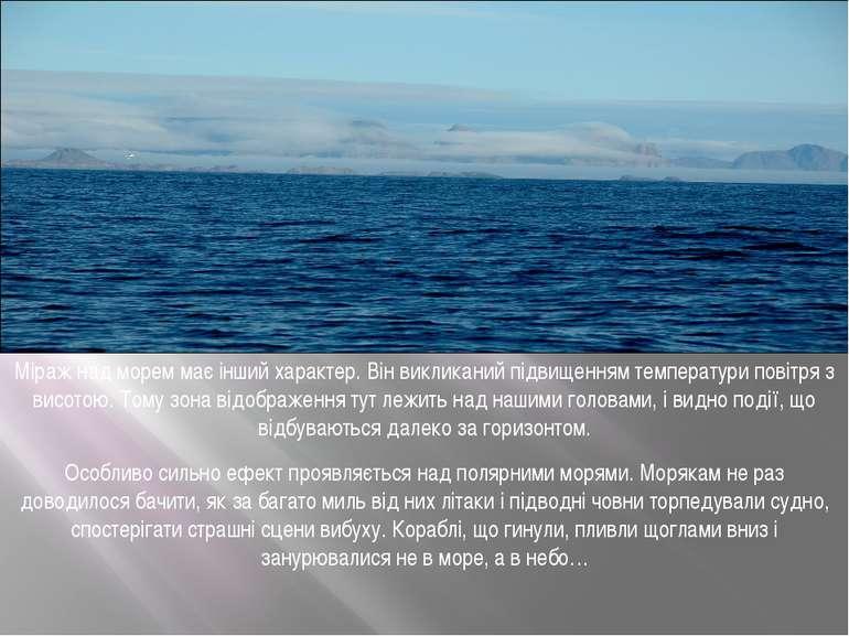 Міраж над морем має інший характер. Він викликаний підвищенням температури по...