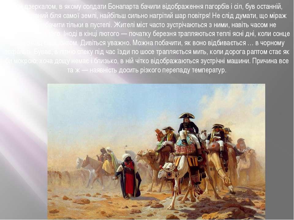 Тим дзеркалом, в якому солдати Бонапарта бачили відображення пагорбів і сіл, ...