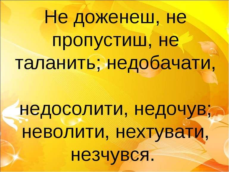 Не доженеш, не пропустиш, не таланить; недобачати, недосолити, недочув; невол...