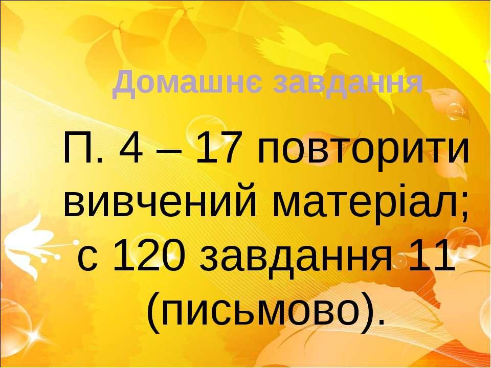 П. 4 – 17 повторити вивчений матеріал; с 120 завдання 11 (письмово). Домашнє ...