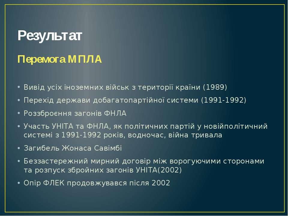 Результат ПеремогаМПЛА Вивід усіх іноземних військ з території країни (1989)...