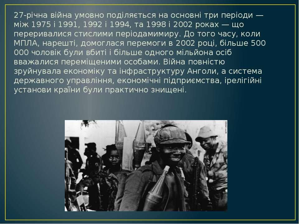 27-річна війна умовно поділяється на основні три періоди— між1975і1991,1...