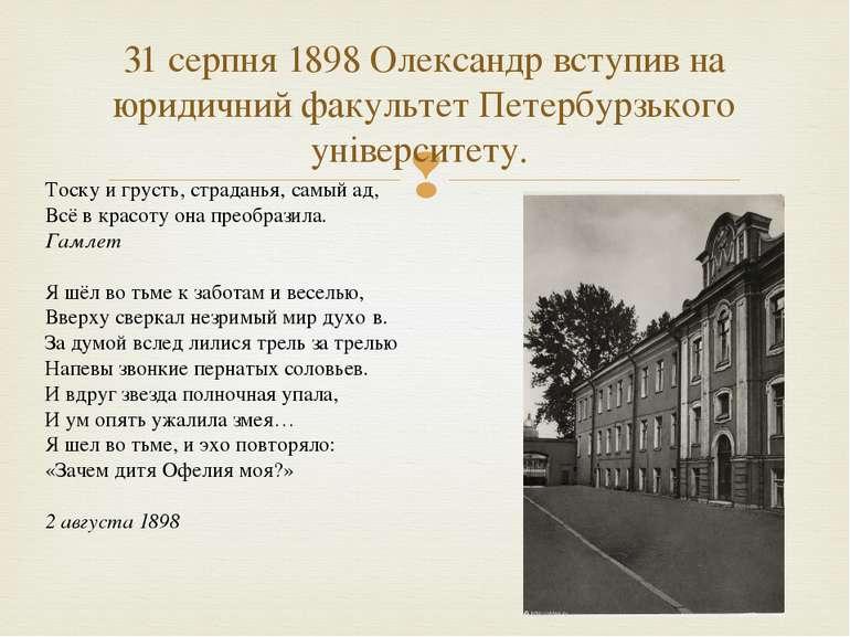 31 серпня 1898 Олександр вступив на юридичний факультет Петербурзького універ...
