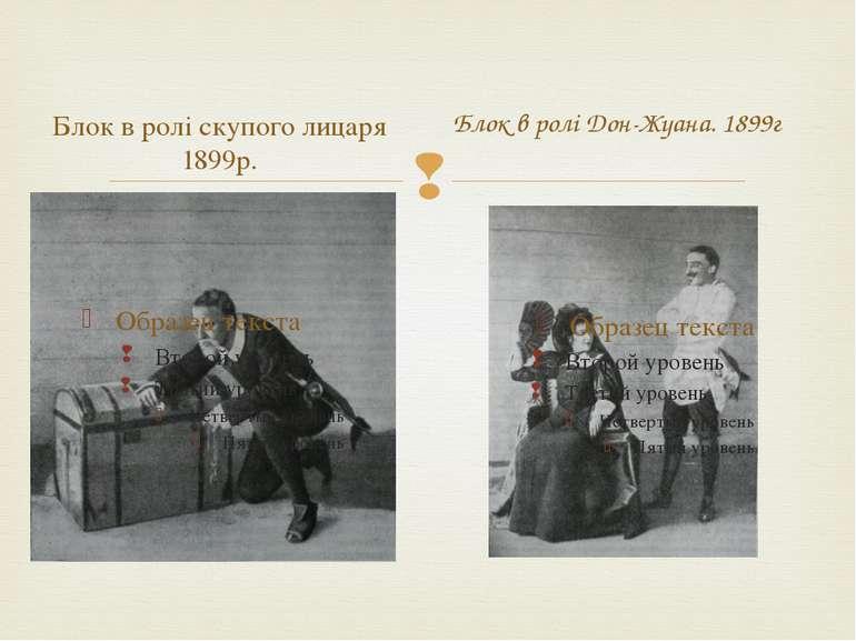 Блок в ролі скупого лицаря 1899р. Блок в ролі Дон-Жуана. 1899г