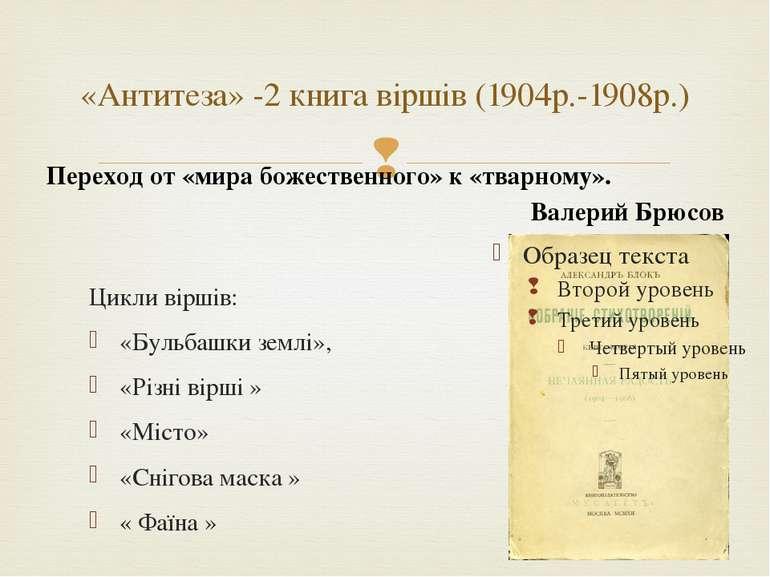 «Антитеза» -2 книга віршів (1904р.-1908р.) Цикли віршів: «Бульбашки землі», «...